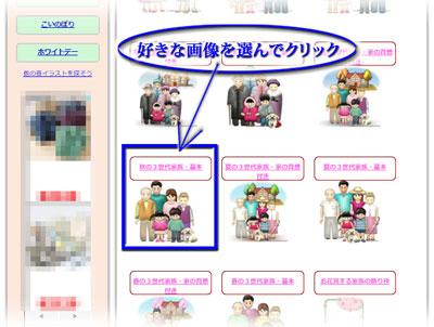 3世代家族のページの縮小画像