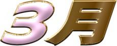 3月の立体ロゴ