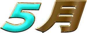 5月の立体ロゴ