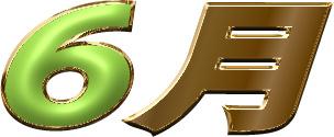 6月の立体ロゴ