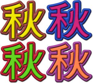 「秋」の袋文字ロゴ・デザイン