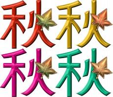 「秋」の紅葉付きロゴ・デザイン