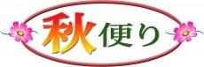 「秋便り」のロゴ・デザイン