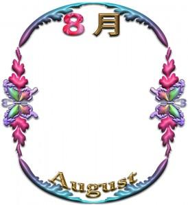 8月とAugustの飾り枠イラスト