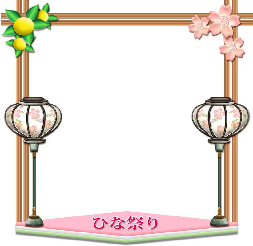 ぼんぼりと桜橘の飾り枠 イラストが無料のddばんく