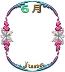 「6月とJune」の飾り枠