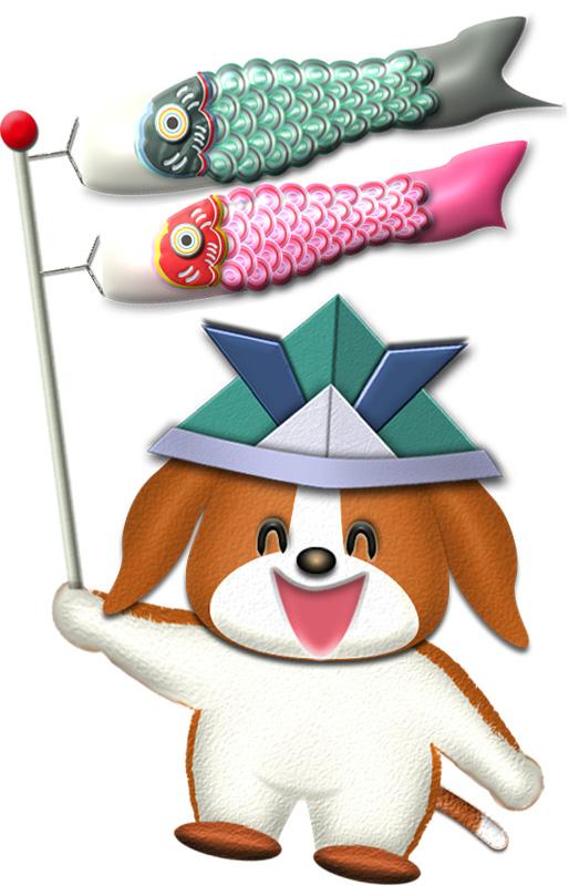 すべての折り紙 折り紙 可愛い キャラクター : 鯉のぼりを持つ犬   イラストが ...