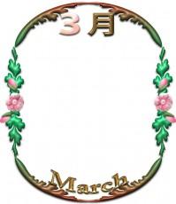 「3月」と「March」の飾り枠