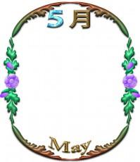 5月とMayの飾り枠