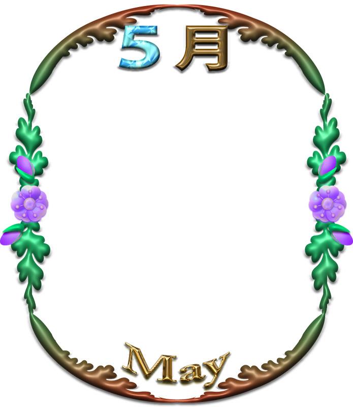 5月とmayの飾り枠 イラストが無料の Ddばんく