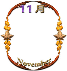 11月とNovemberの飾り枠・イラスト