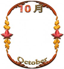 10月とOctoberの飾り枠イラスト