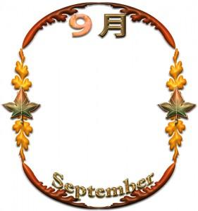 9月とSeptemberの飾り枠イラスト
