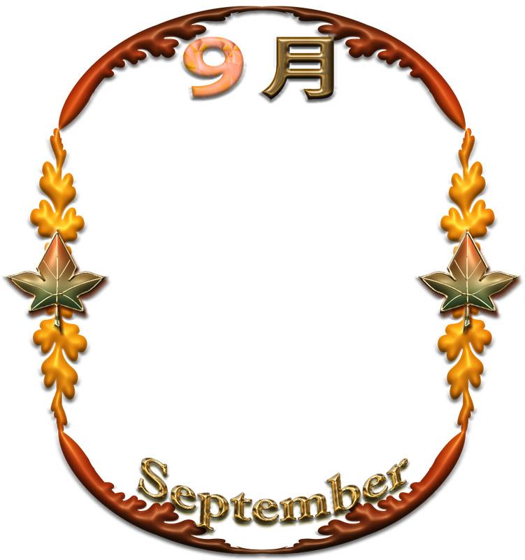 9月とseptemberの飾り枠 イラストが無料のddばんく