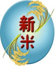 新米のロゴデザイン