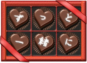 ハートのバレンタインチョコ「ずっと一緒に」のイラスト