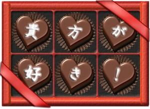 ハートのバレンタインチョコ「貴方が好き」のイラスト