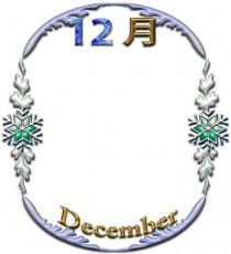 12月とDecemberの飾り枠イラスト