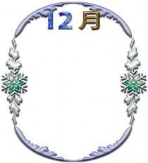 12月の飾り枠のイラスト