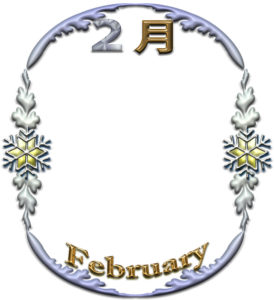 2月とFebruaryの飾り枠イラスト