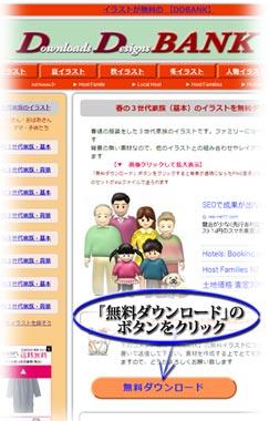 ダウンロードページのボタン画像