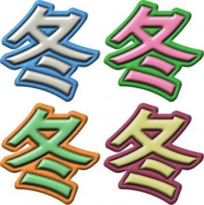 冬の袋文字ロゴ・イラスト