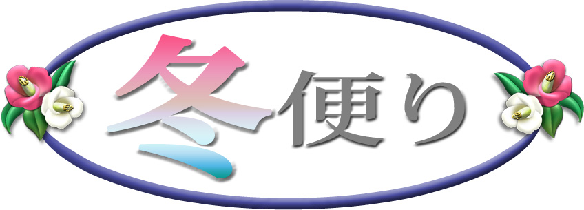 「冬便り」のロゴ・デザイン