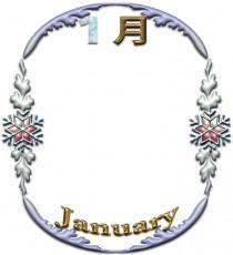 1月とJanuaryの飾り枠イラスト