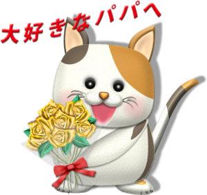 父の日の黄色い薔薇と猫のイラスト