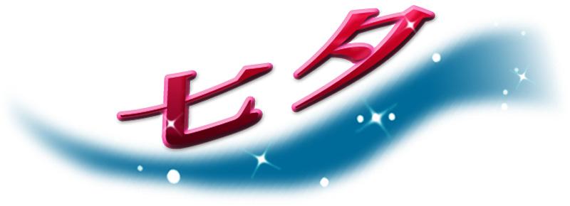 七夕のロゴ・イラスト