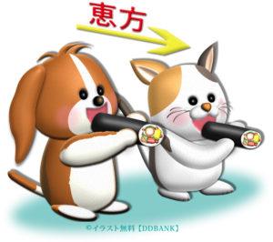 恵方巻きを食べる犬と猫キャラクターのイラスト