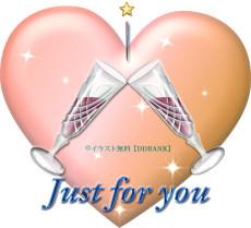 ホワイトデーのJust for youイラスト