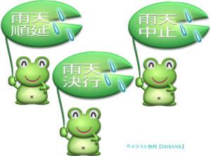 カエルを使った雨天決行・中止・順延のイラスト