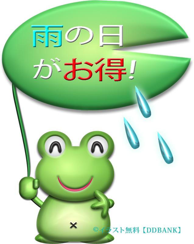 蛙の雨の日セールのイラスト