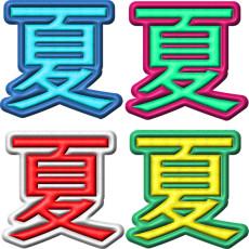 「夏」の袋文字のイラスト