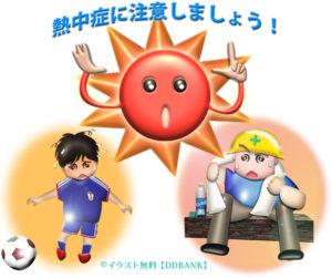 太陽キャラを使った熱中症注意の無料イラスト