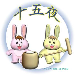 ウサギの餅つきと十五夜ロゴのイラスト