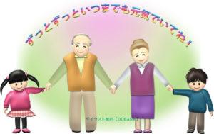 孫達と手をつなぐ老夫婦の敬老の日イラスト無料