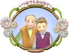 花飾り枠と老夫婦の敬老の日イラスト無料