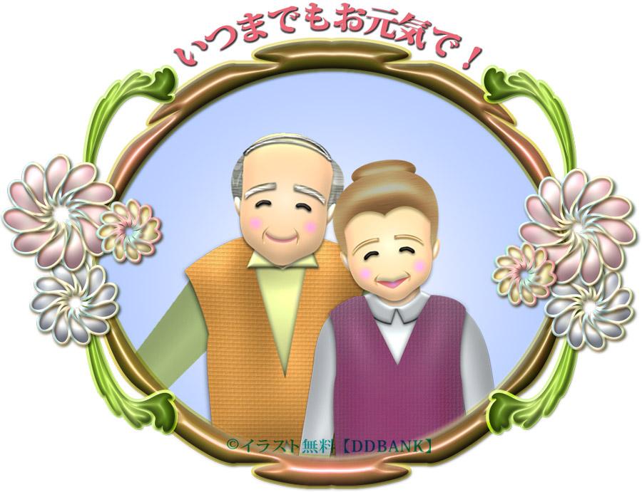 花飾り枠と老夫婦 イラストが無料のddばんく
