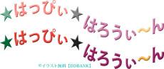 はっぴぃはろうぃ~んの波型文字イラスト