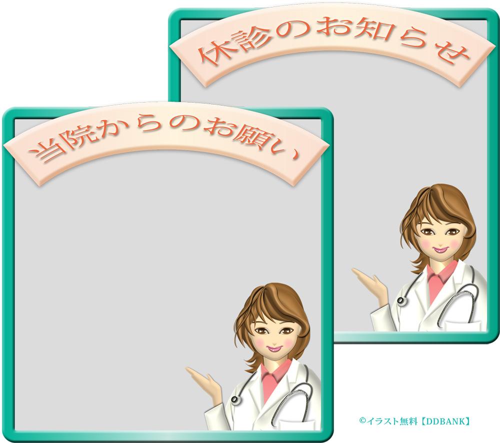 病院・診療所・クリニックのお知らせボードのイラスト・青色枠