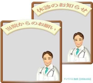 病院・診療所・クリニックのお知らせボードのイラスト・茶枠