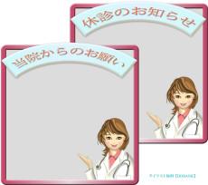 病院・診療所・クリニックのお知らせボードのイラスト・ピンク枠