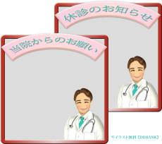 病院・診療所・クリニックのお知らせボードのイラスト・赤い枠