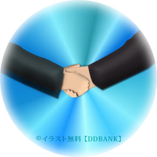 握手する手のイラスト