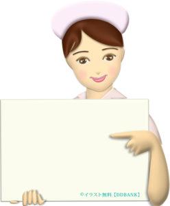 ナースが持つご案内用の白紙ボードのイラスト