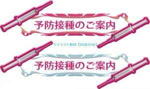 注射器を飾った予防接種ご案内の飾り文字・ピンク