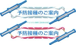 注射器を飾った予防接種ご案内の飾り文字・ブルー