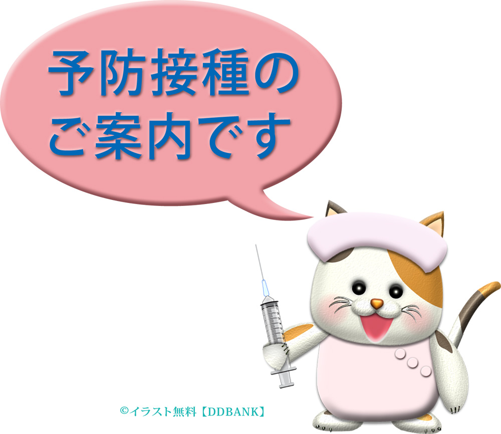 猫ナース予防接種のご案内用イラスト